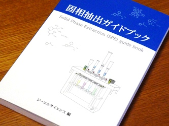 Speguidebook